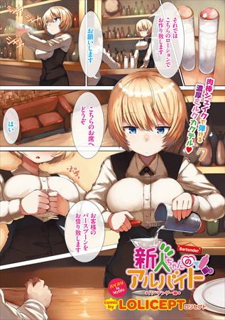 新人ちゃんのアルバイト バーテンダー編1